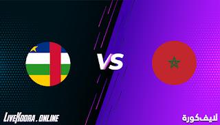 مشاهدة مباراة المغرب وجمهورية أفريقيا الوسطى بث مباشر بتاريخ 13-11-2020 في تصفيات كأس أمم أفريقيا