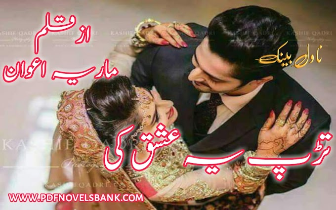 Tarap Ye Ishq Ki Novel by Mariya Awan Complete Pdf Download