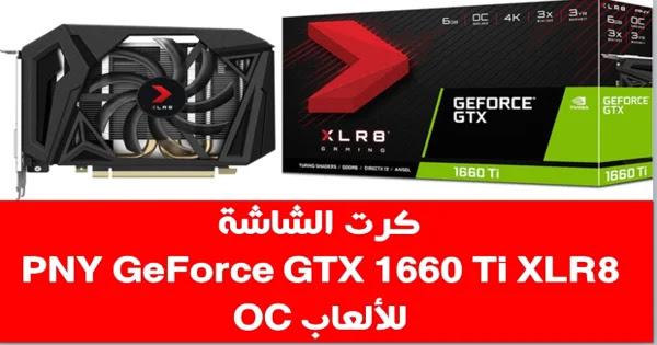 كرت الشاشة PNY GeForce GTX 1660 Ti XLR8 للألعاب OC