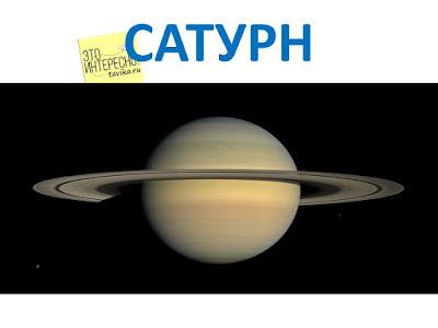 Презентация Сатурн