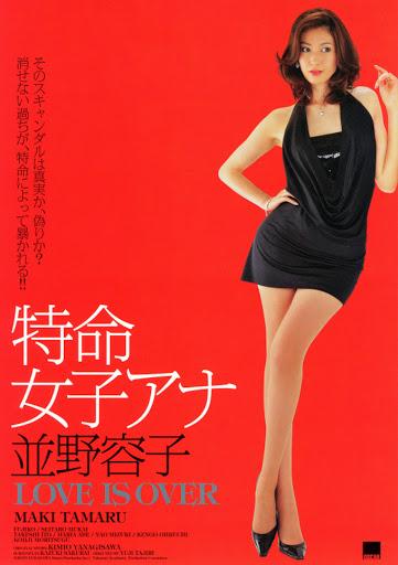 Yoko Namino 2 Love Is Over Full Japan 18+ JAV HD Watch Movie Online Free