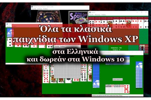 Κατέβασε και παίξε δωρεάν όλα τα παιχνίδια των Windows XP στην ελληνική βερσιόν τους