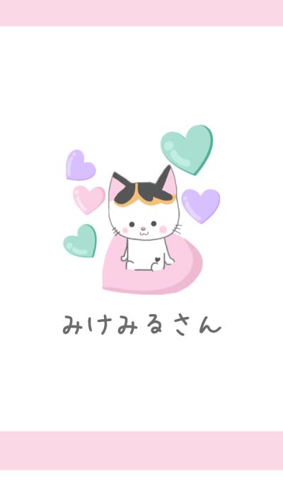 Milu's lovely theme