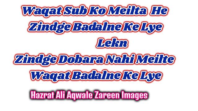Hazrat Ali Aqwale Zareen Images