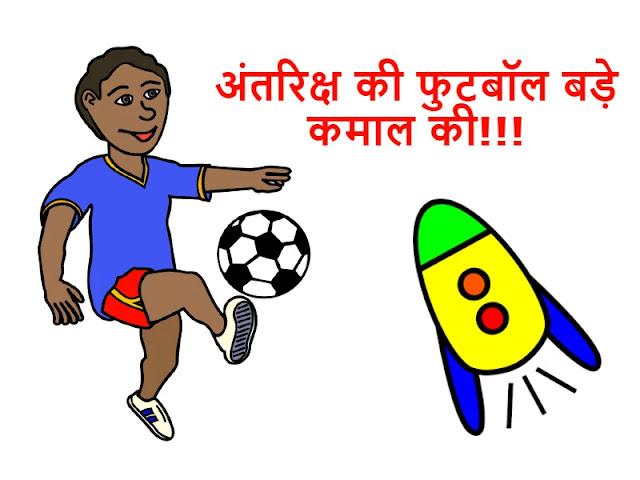Hindi Funny Stories 2020