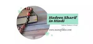Hindi Hadees   Bukhari Hadees in Hindi   Hadees Sharif in Hindi