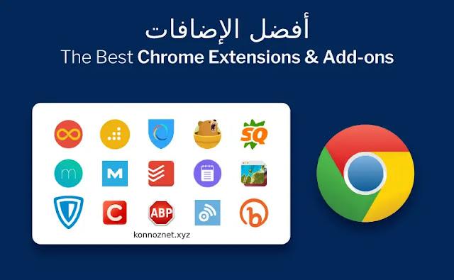 أفضل 10 إضافات لـ Google Chrome