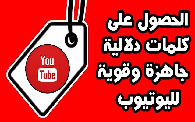 موقع للحصول على كلمات مفتاحية جاهزة و قوية لفيديوهاتك على اليوتيوب