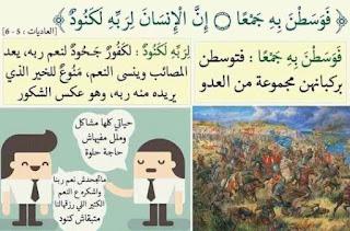 لفهم آيات القرآن الكريم 23.jpg