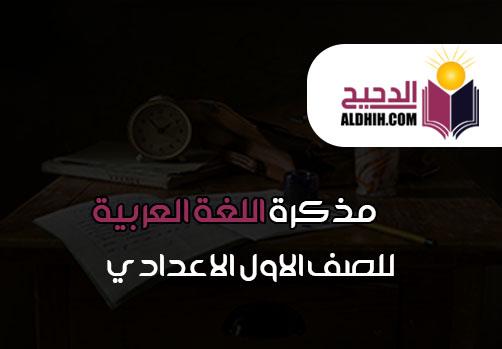 منهج الصف الاول الاعدادى الترم الثانى لغة عربية