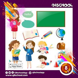 تطبيق كيو ايت سكول بالكويت | أرقام مدرسين خصوصيين بالكويت 7