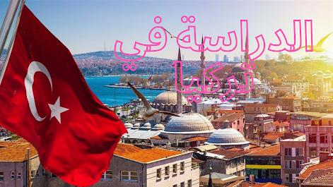 الدراسة في تركيا 2020 _ 2021 .. بالمجان دليل شامل ومفصل لكل من يريد متابعة دراسته في تركيا