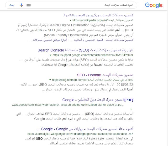 7 تقنيات On-Page SEO ترفع من تصنيف موقعك
