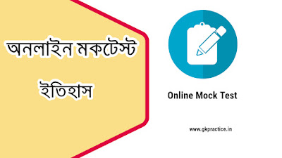 Free Online History Mock Test in Bengali