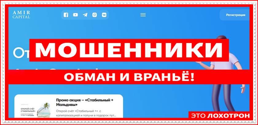 Мошеннический сайт amir.capital – Отзывы, развод, платит или лохотрон? Мошенники