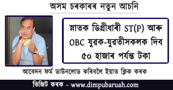 Assam govt new scheme to obc and st youths