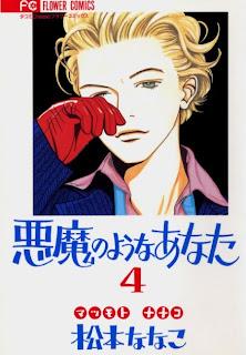 悪魔のようなあなた 第01-04巻 [Akuma no You na Anata vol 01-04]