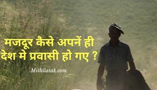 Mithila tak, bihari, मजदूर, migrates, farmer, किसान, प्रवासी