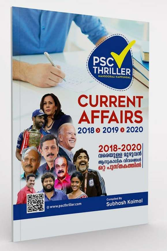 Current Affairs Book (2018-2020)  | PSC THRILLER
