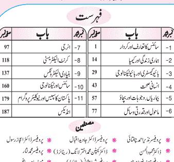 9th class general sciecne book in urdu pdf