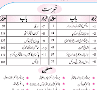 9th class general science book in urdu and english pdf