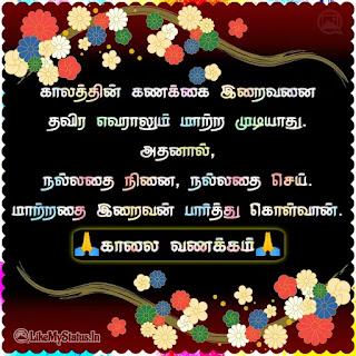 Tamil Kaalai Vanakkam Quote