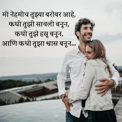 propose day sms marathi
