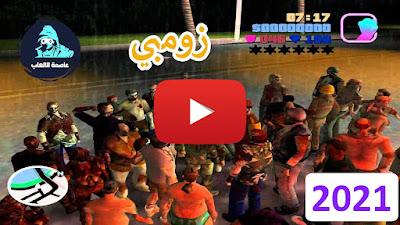تحميل لعبه جاتا gta vice city Long Night يوتيوب