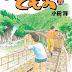 Que paso el cuarto fin de semana de Enero 2018 en Noticias Manga