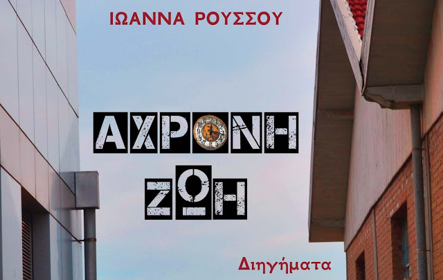 ekoseis-apostakthrio-axronh-zwh