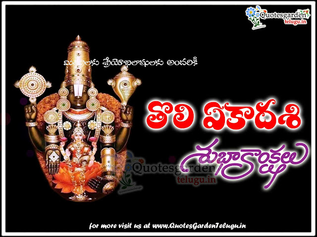 Toli Ekadashi Best quotes Wallpapers in telugu 2018