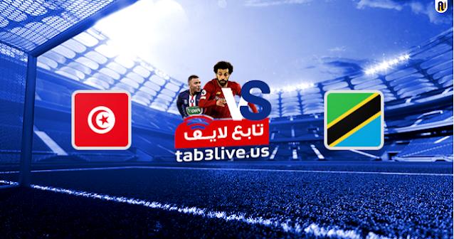 مشاهدة مباراة تونس وتنزانيا بث مباشر اليوم 2020/11/17 تصفيات كأس أمم أفريقيا