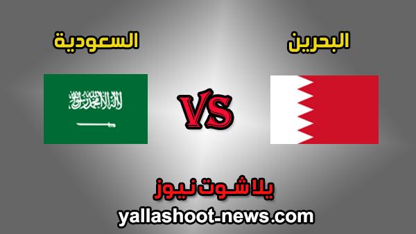 يلا شوت الجديد الان مشاهدة مباراة السعودية والبحرين مباشر اليوم 7-8-2019 بطولة اتحاد غرب آسيا