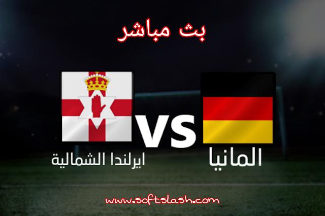 شاهد مباراة Germany vs North Ireland live بمختلف الجودات