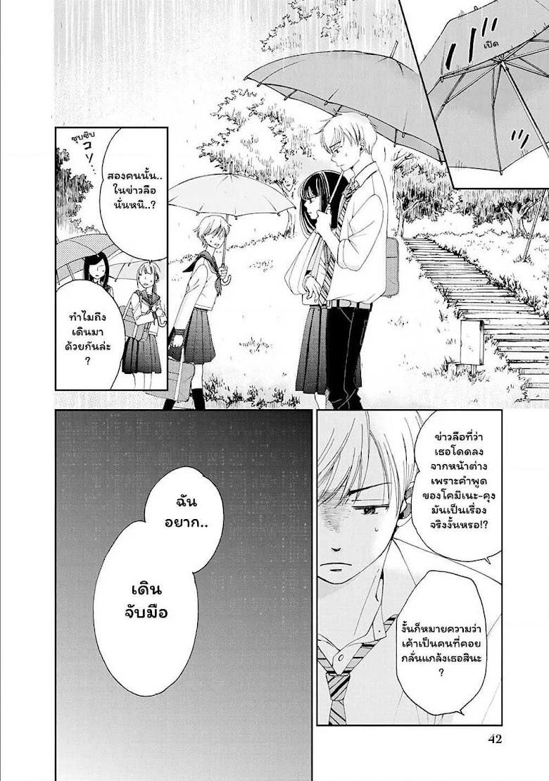Naraku no Futari - หน้า 18