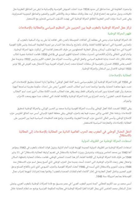 ملف-حول-المقاومة-المغربية1.jpg