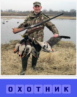 идет мужчина охотник с подстреленной дичью на поясе