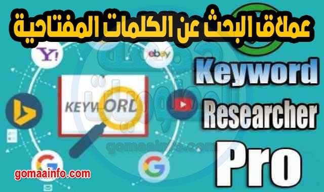 ملاق البحث عن الكلمات المفتاحية Keyword Researcher Pro
