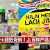 Giant 超级促销!上百样产品大减价 !! 5kg 食用油只需RM18.99 折扣了RM5.91