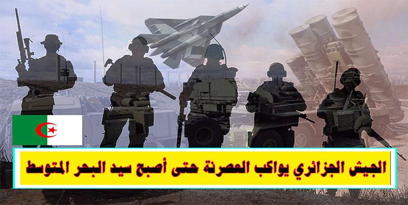 تبون يأمر بمواصلة عصرنة الجيش الجزائري رغم التطور و القوة التي بلغها اليوم+أحدث الأسلحة الروسية و الصينية الجزائر ثالث اقوى جيش عربي و ثاني جيش افريقي و اقوى جيش مغاربي 2021 الحرائق المغرب DZ Armée-Nationale-populaire-Algérie