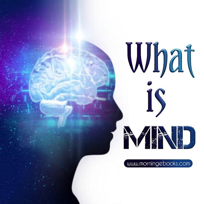 दिमाग क्या होता है और कैसे काम करता है? | What is Mind in Hindi