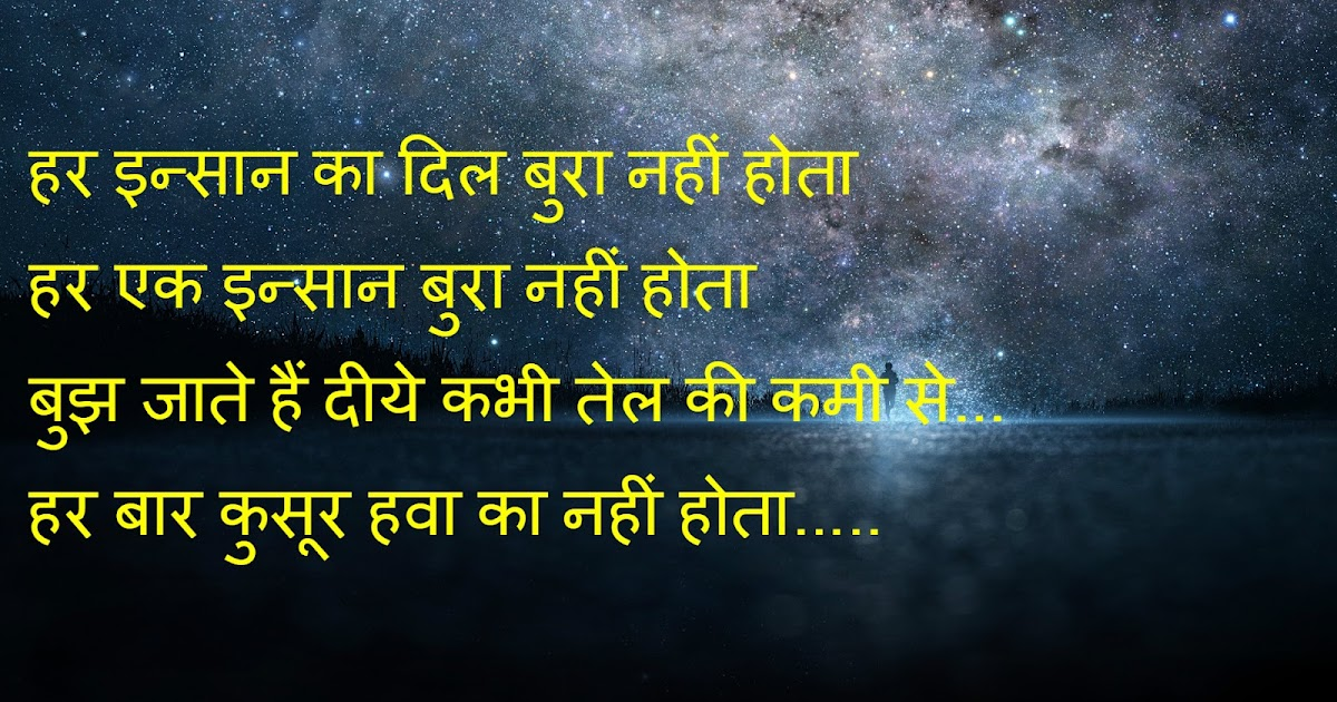 New Quotes On Love Life And Friendship In Hindi With: Shayari Hi Shayari: Life Quotes Images Shayari In Hindi