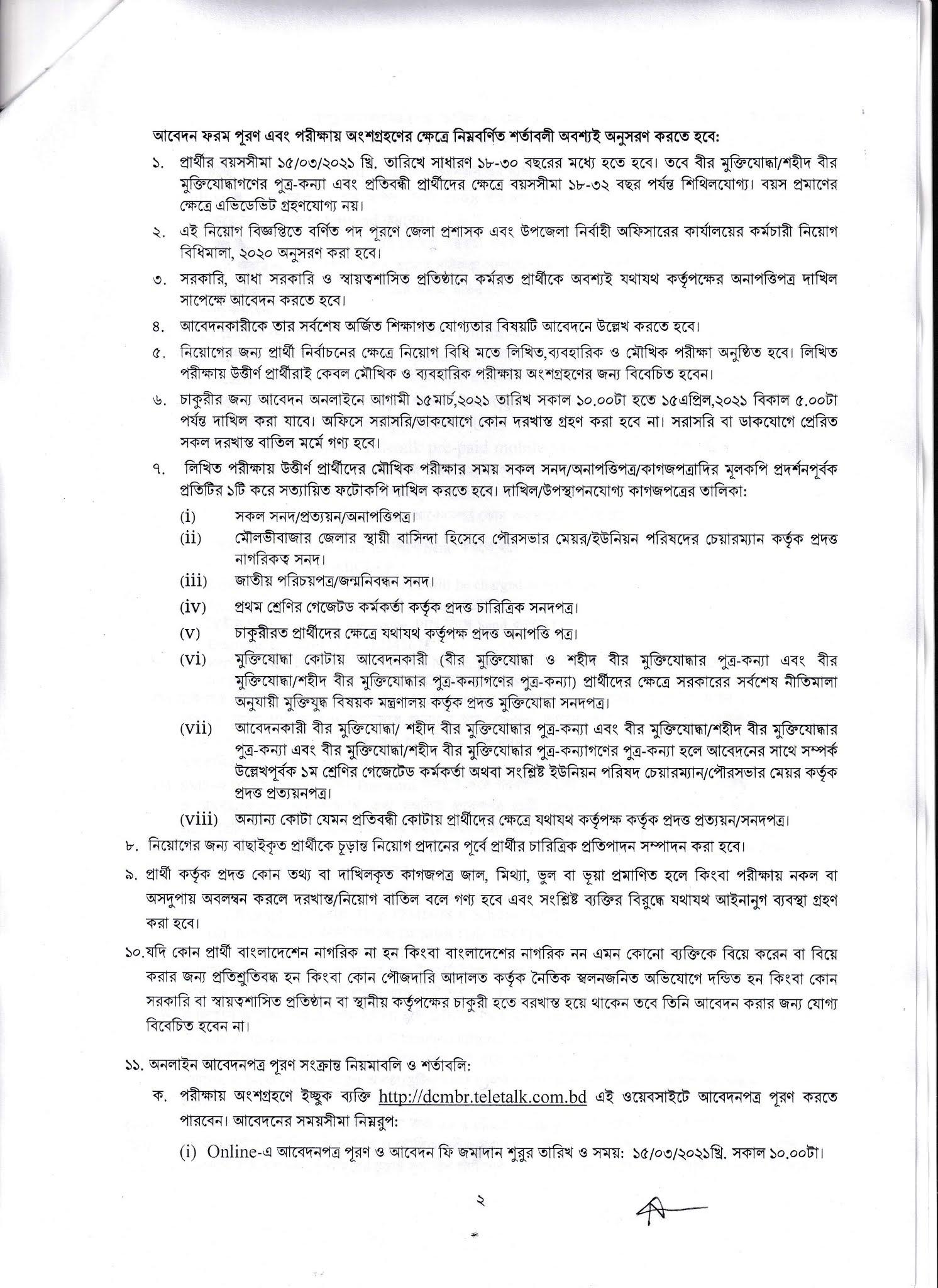 DC Office Moulibazar Job Circular 2021