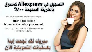 شرح التسجيل في علي اكسبريس افلييت (Aliexpress Affiliate )