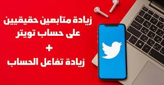 كيفية زيادة المتابعين على تويتر بشكل مجاني وسريع