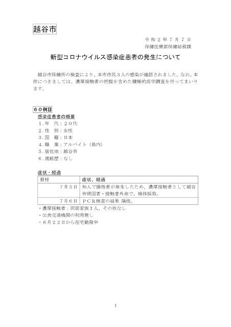 新型コロナウイルス感染症患者の発生について(7月7日発表)