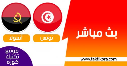 مشاهدة مباراة تونس وانغولا بث مباشر 24-06-2019 كأس الأمم الأفريقية