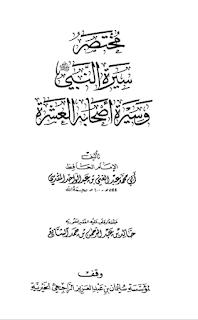 مختصر سيرة النبي وسيرة أصحابه العشرة22