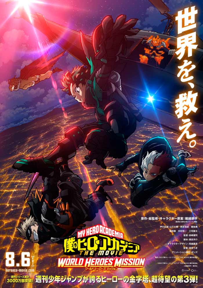 My Hero Academia: World Heroes' Mission anime film - poster