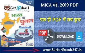 Mahendra Guru MICA May 2019 PDF | महेंद्रा गुरु मई 2019 करेंट अफेयर्स